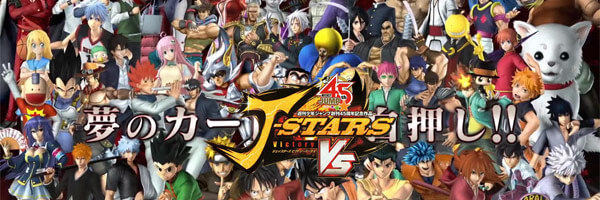 Review: PS3 – J-Stars Victory Vs